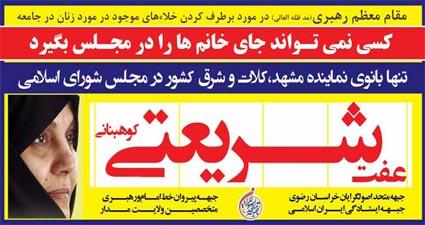 تبلیغات عفت شریعتی در روزنامه خراسان