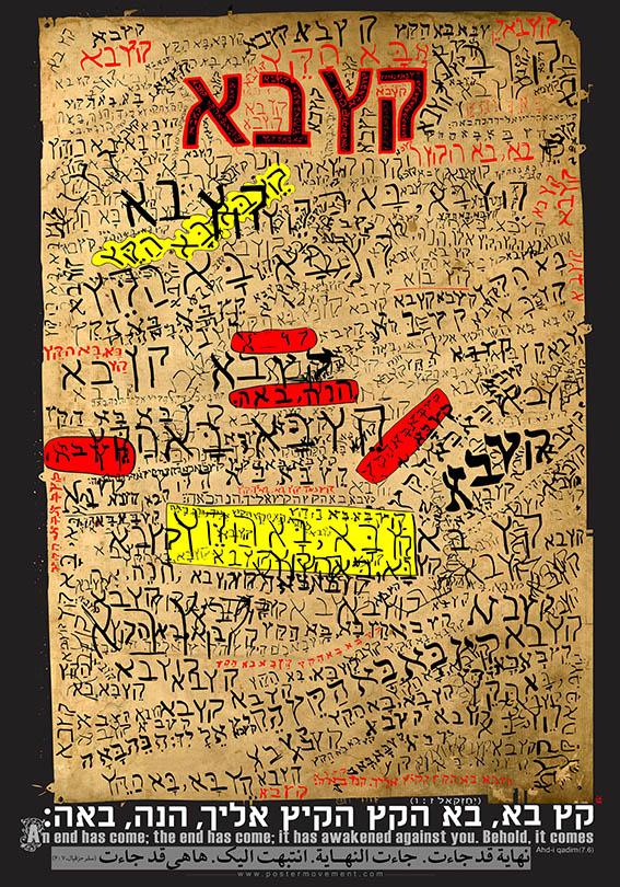 پوستر «بشنو اسرائیل»