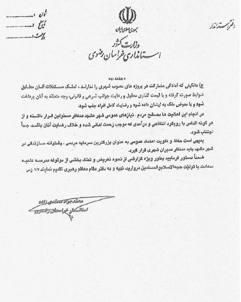 صفحه اول نامه مربوط به تذگرات رهبر انقلاب